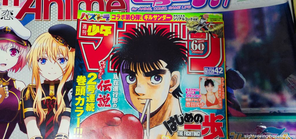Weekly Shonen Magazine, 60th anniversary edition